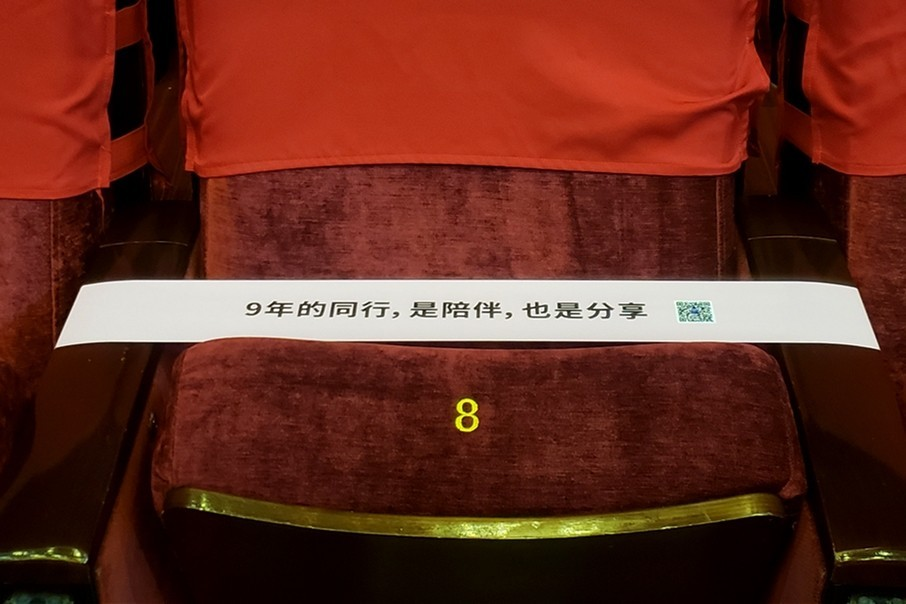 上海大宁剧院(9年的同行,是陪伴,也是分享).jpg