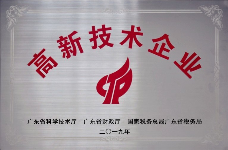 高新技術企業.jpg