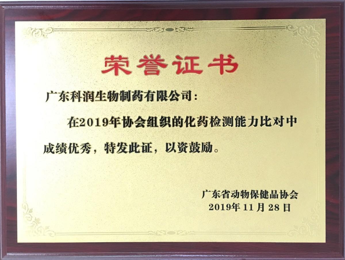 化藥檢測榮譽證書.JPG