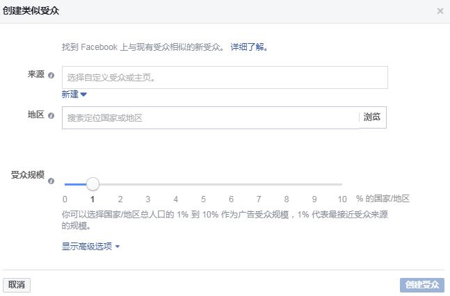 Facebook产品更新