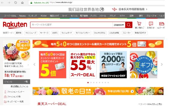 日本电商市场报告