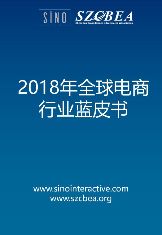 《2018年全球电商行业蓝皮书》