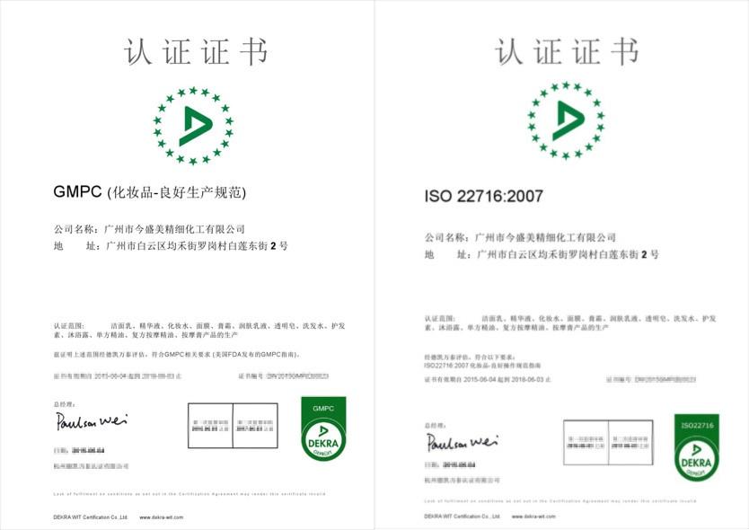 GMPC&欧盟认证.jpg
