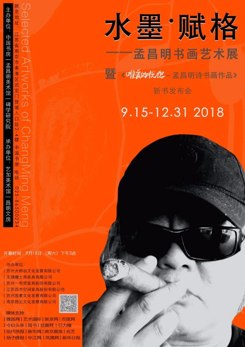 水墨赋格展览海报 8.15.jpg