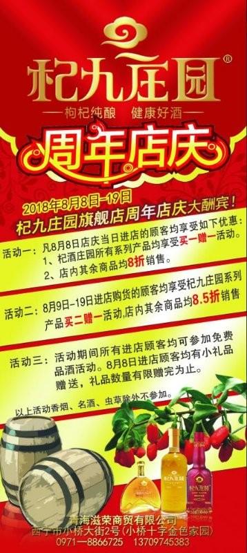 杞九庄园小桥旗舰店周年庆活动.jpg
