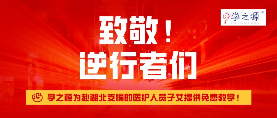 致敬逆行者_公众号封面首图_2020-02-16-0.png