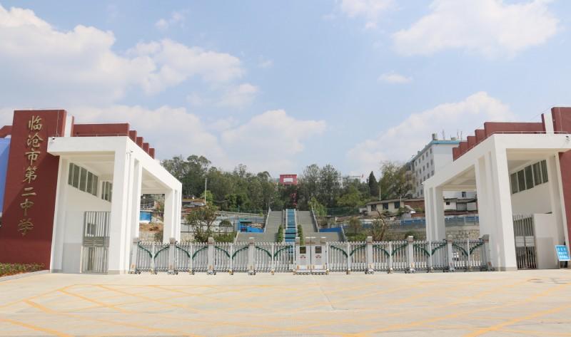 臨滄市第二中學校門-拍攝︰鄭雙元.JPG