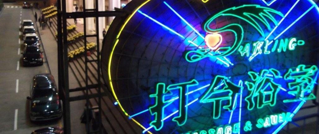 Darling-Sauna-Macau-Sauna-feast-in-Macao-4.jpg
