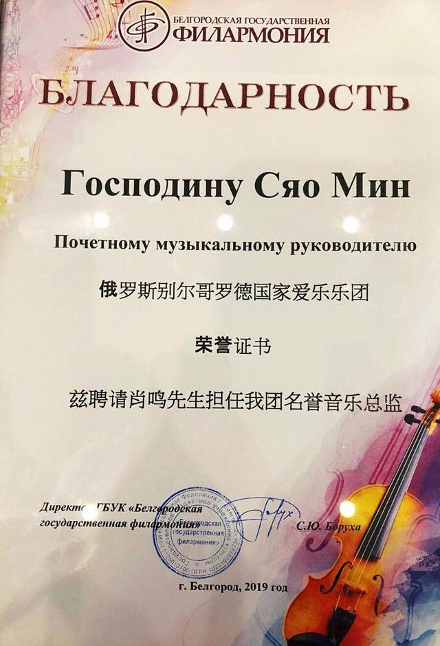 俄罗斯别尔哥罗得爱乐乐团授予肖鸣先生为俄罗斯别尔哥罗得爱乐乐团荣誉音乐总监。