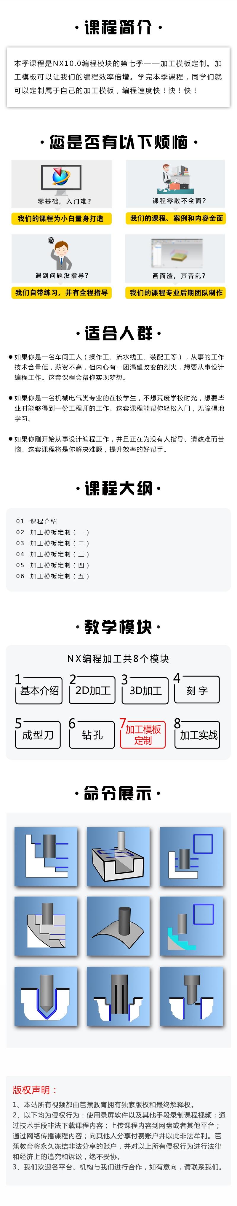 芭蕉第7季课程介绍.jpg