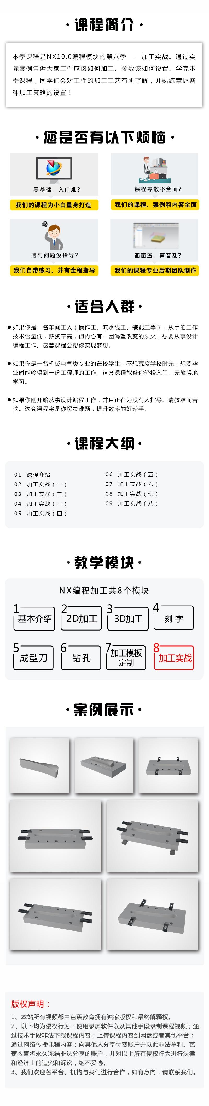 芭蕉第8季课程介绍.jpg