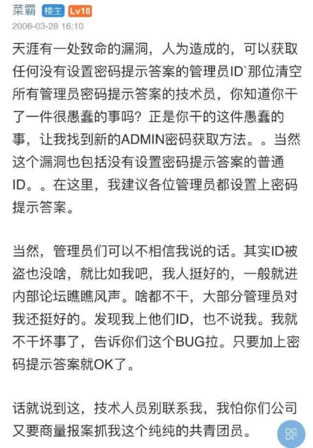 """曾黑掉天涯论坛,盗走马化腾QQ的16岁""""菜霸"""""""