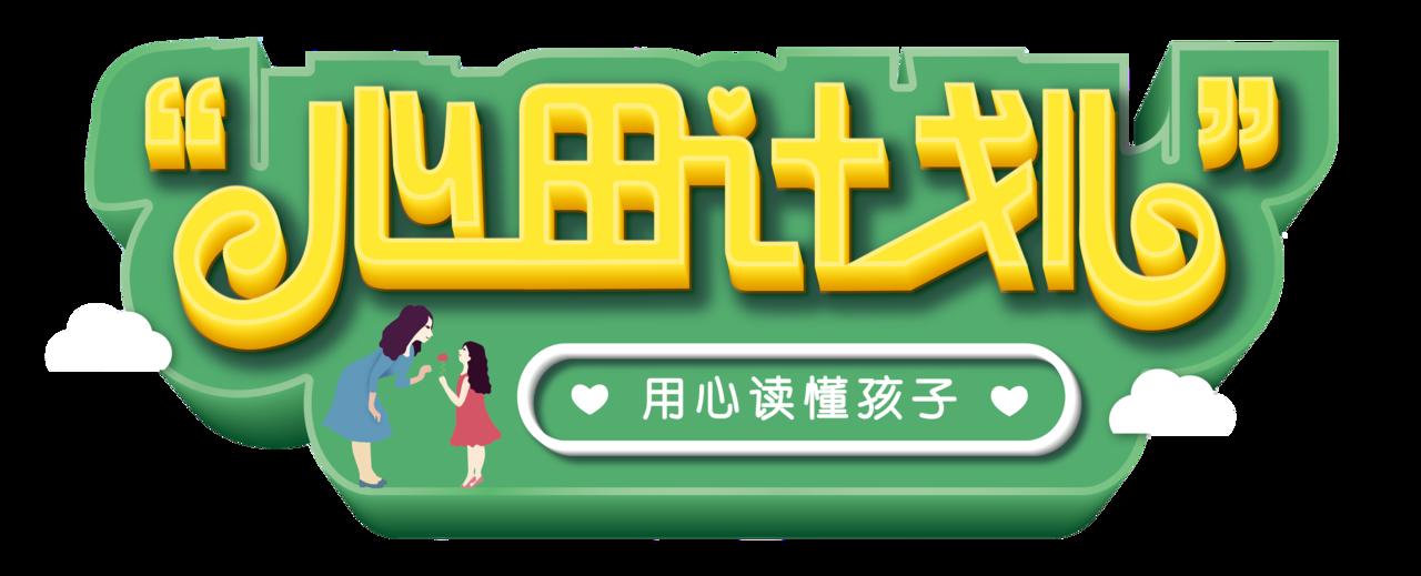 心田计划logo.png