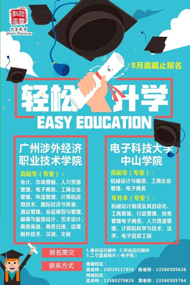 成人教育2018宣传单.JPG