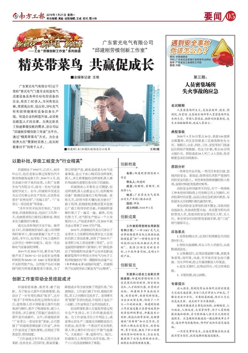 """南方工报""""邱建刚劳模创新工作室""""报道.jpg"""