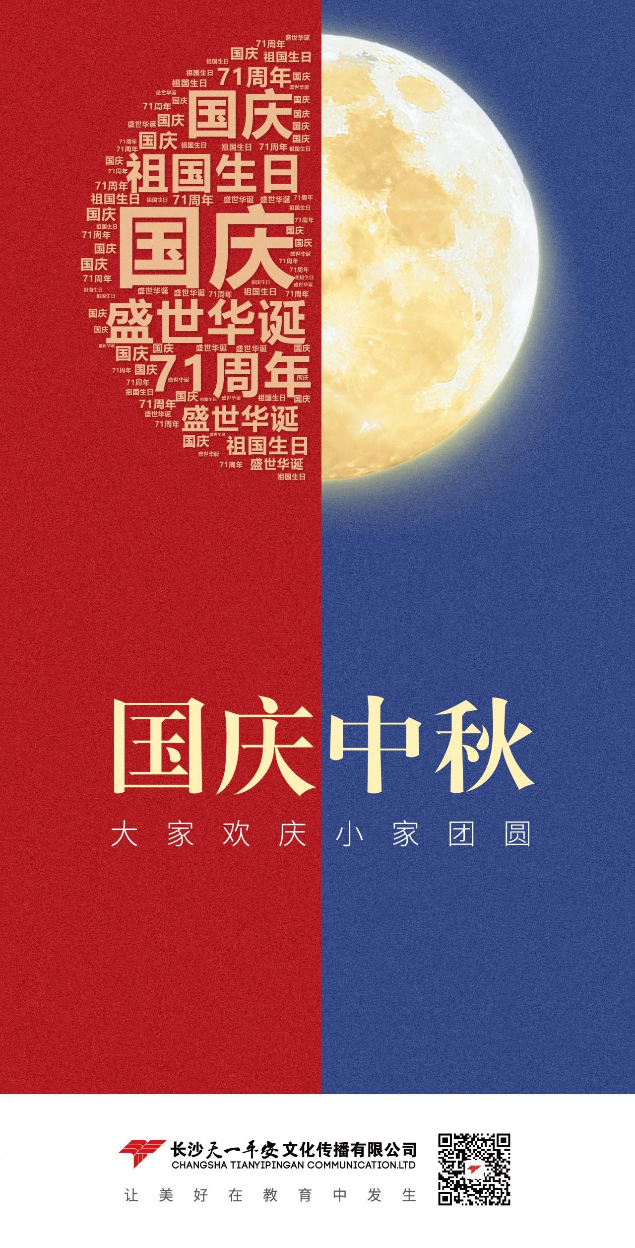 国庆中秋双节海报.jpg