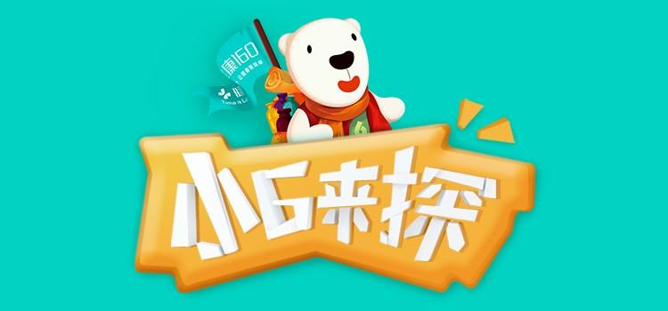 小6来探banner.jpg