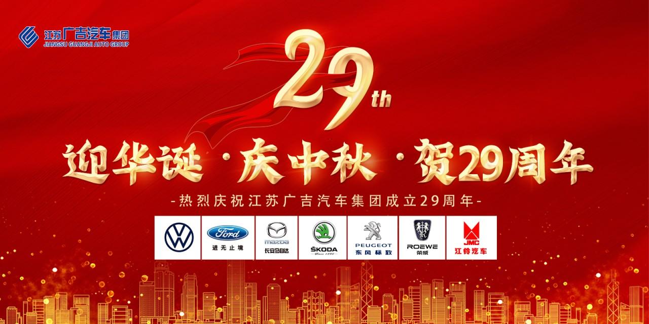 三节同庆 | 国庆、中秋、29周年,江苏广吉汽车集
