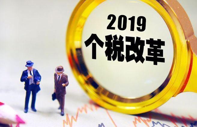 税改2019.jpg