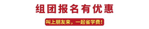 团报有优惠-600_自定义px_2018.12.12.png