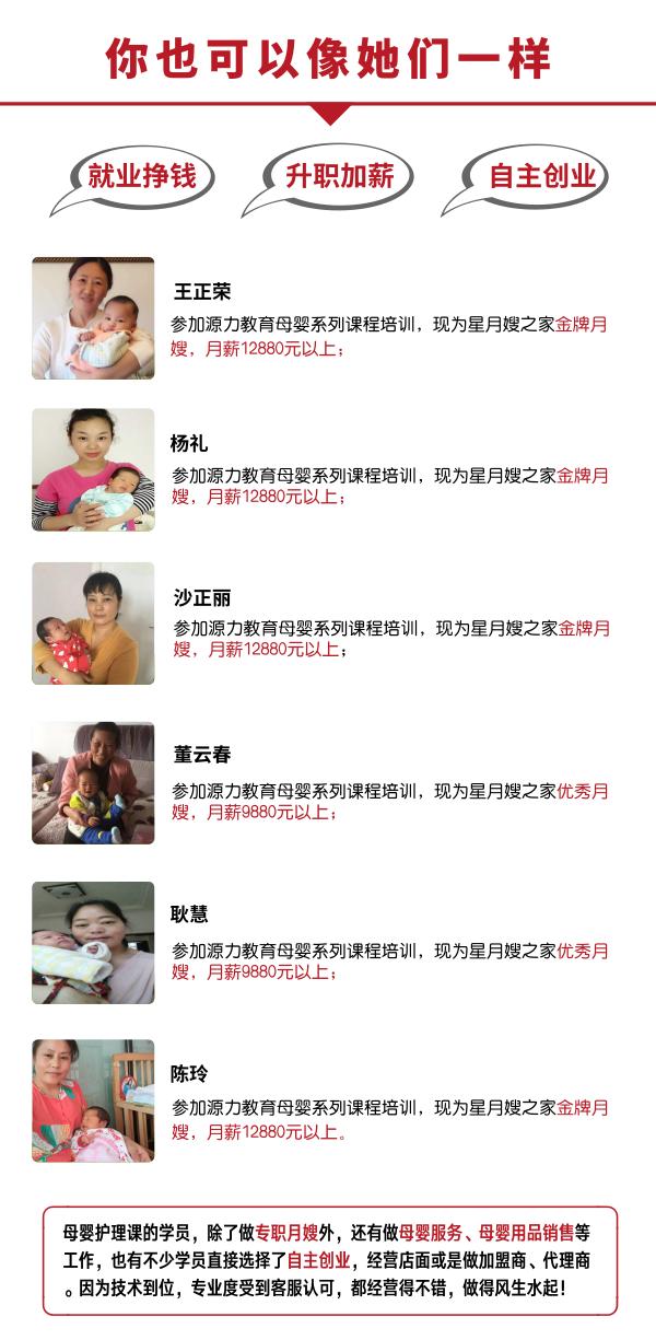 母婴护理师学员案例-600 (1).png