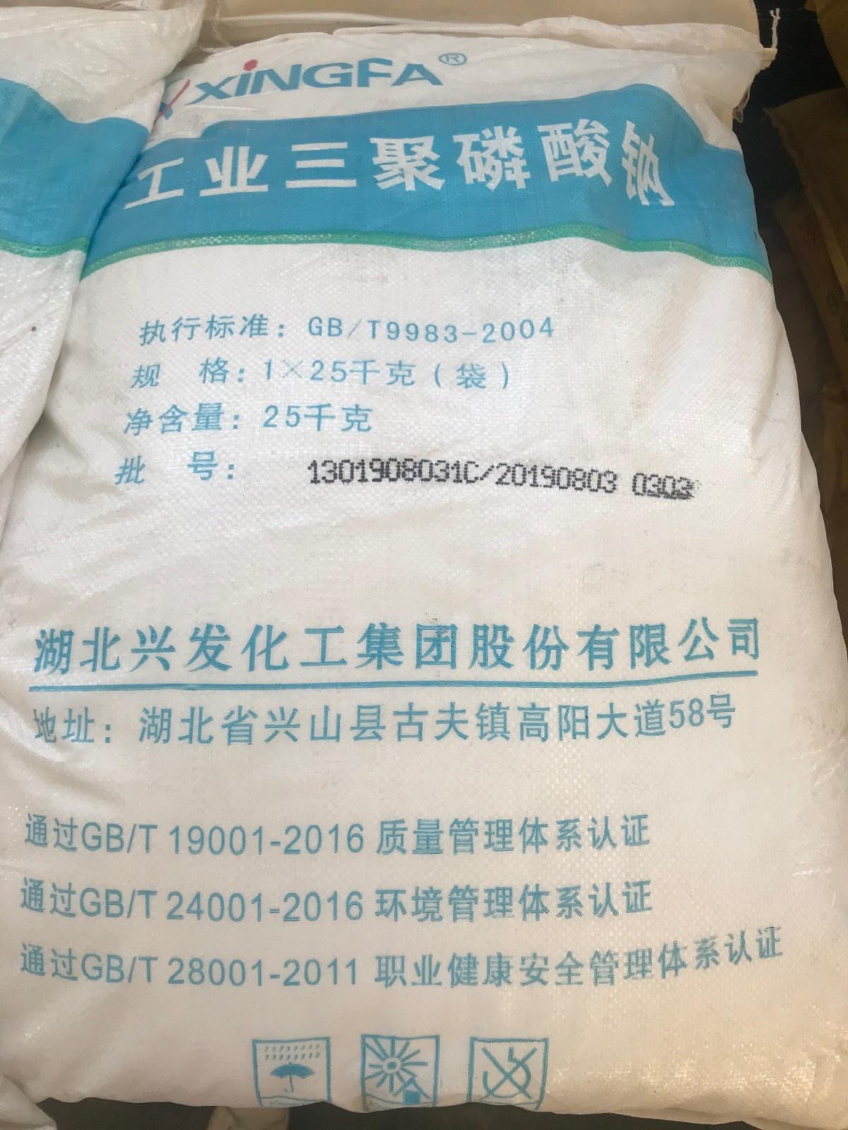 工业三聚磷酸钠 (2).JPG