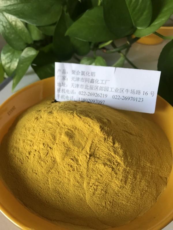 聚合氯化铝 (1).JPG