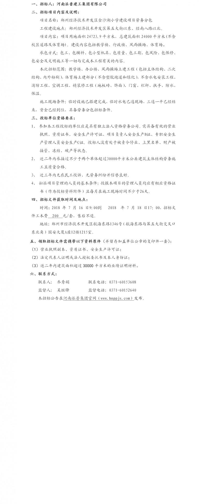河南派普建工集团有限公司招标公告(1).jpg
