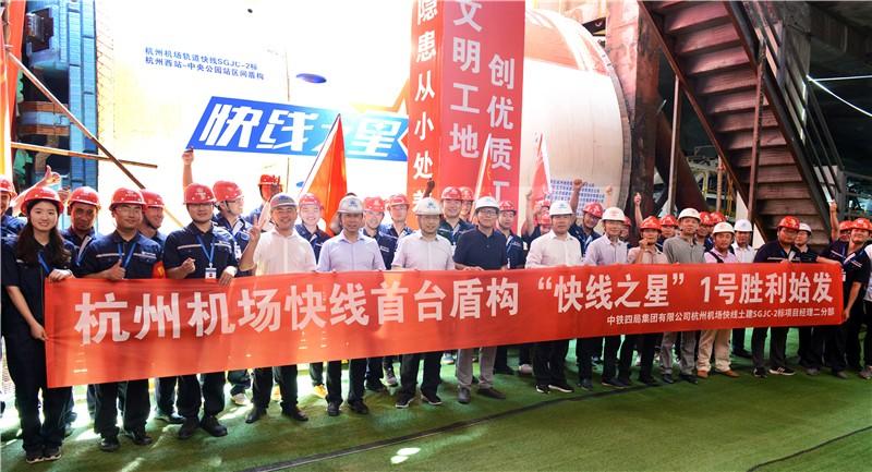 """6月26日,亚运会重点配套工程、杭州地铁机场快线首台盾构""""快线之星""""1号正式始发.jpg"""