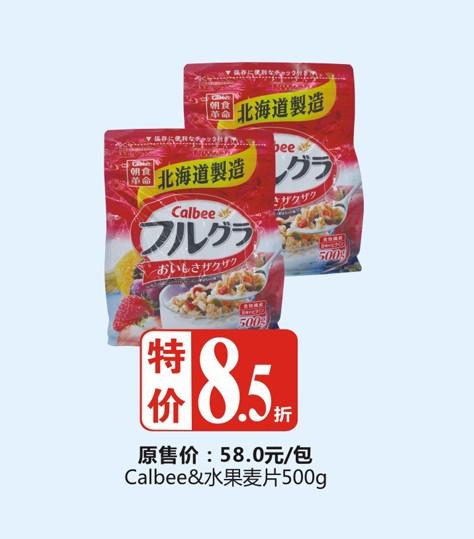 水果麦片.jpg
