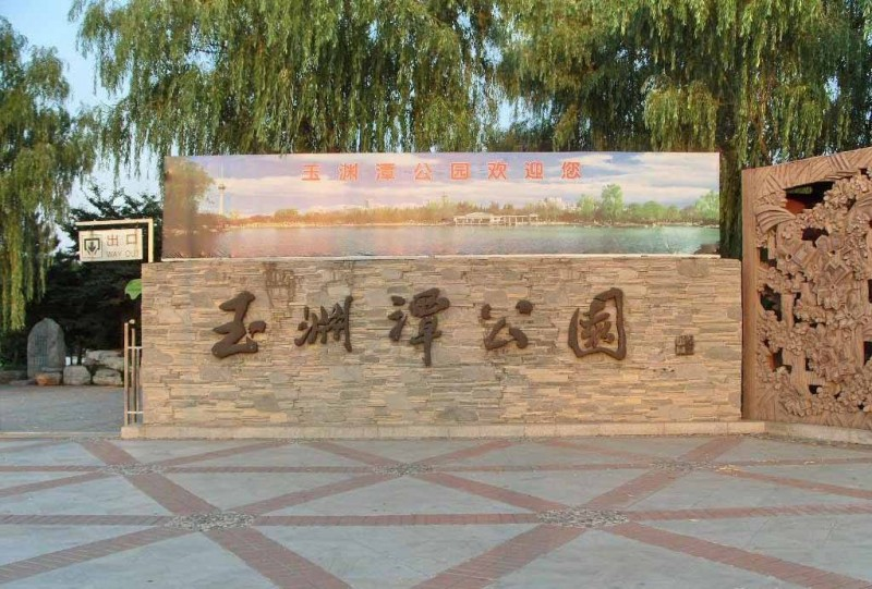 玉渊潭公园1.jpg