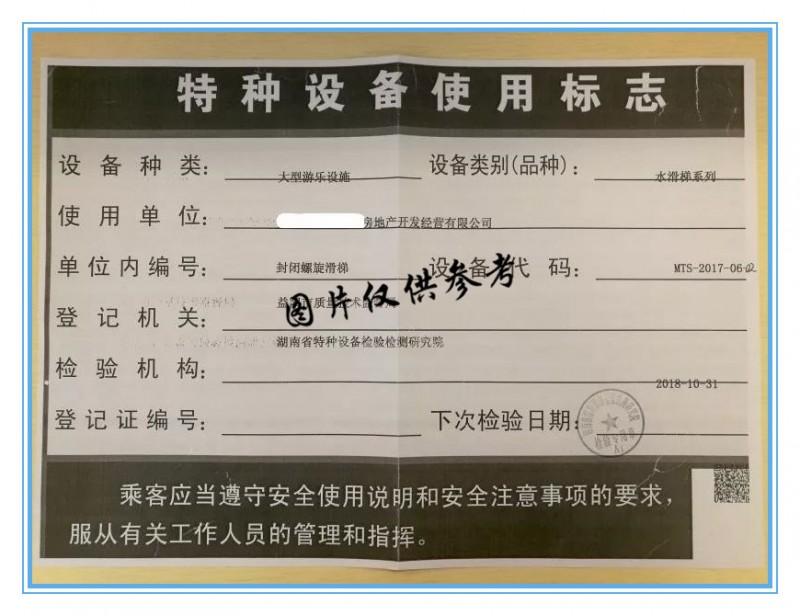 特种设备合格证