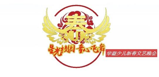华夏少儿logo - 副本.jpg