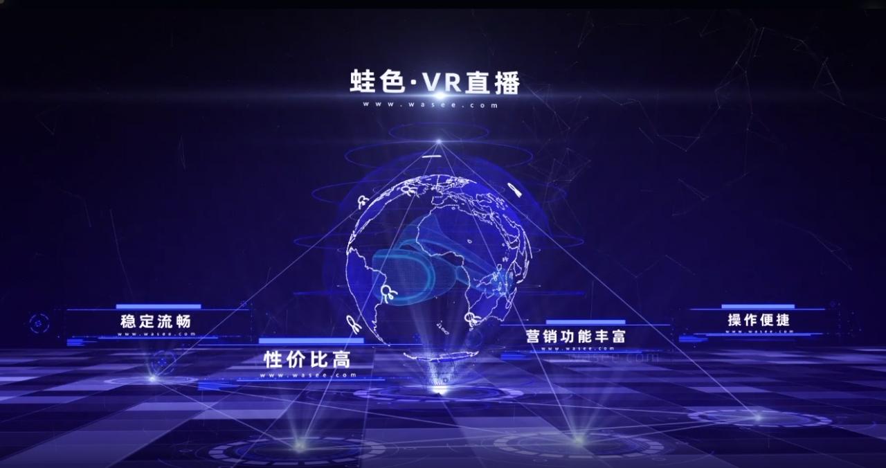 蛙色VR直播图VR全景加盟