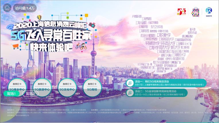 上海信息会VR全景加盟