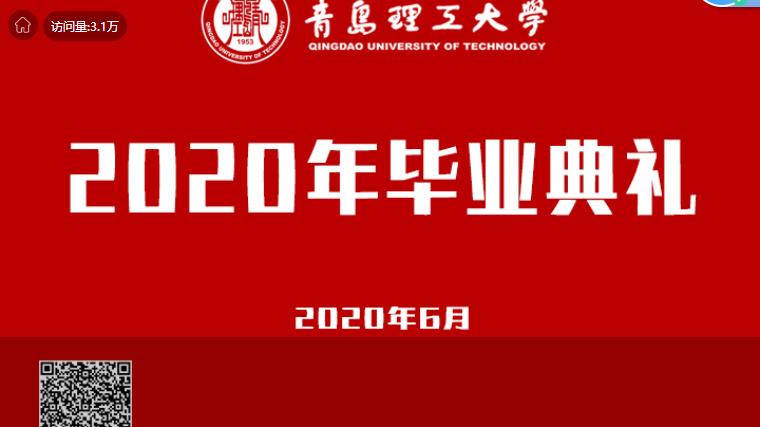 青岛大学毕业典礼VR全景加盟