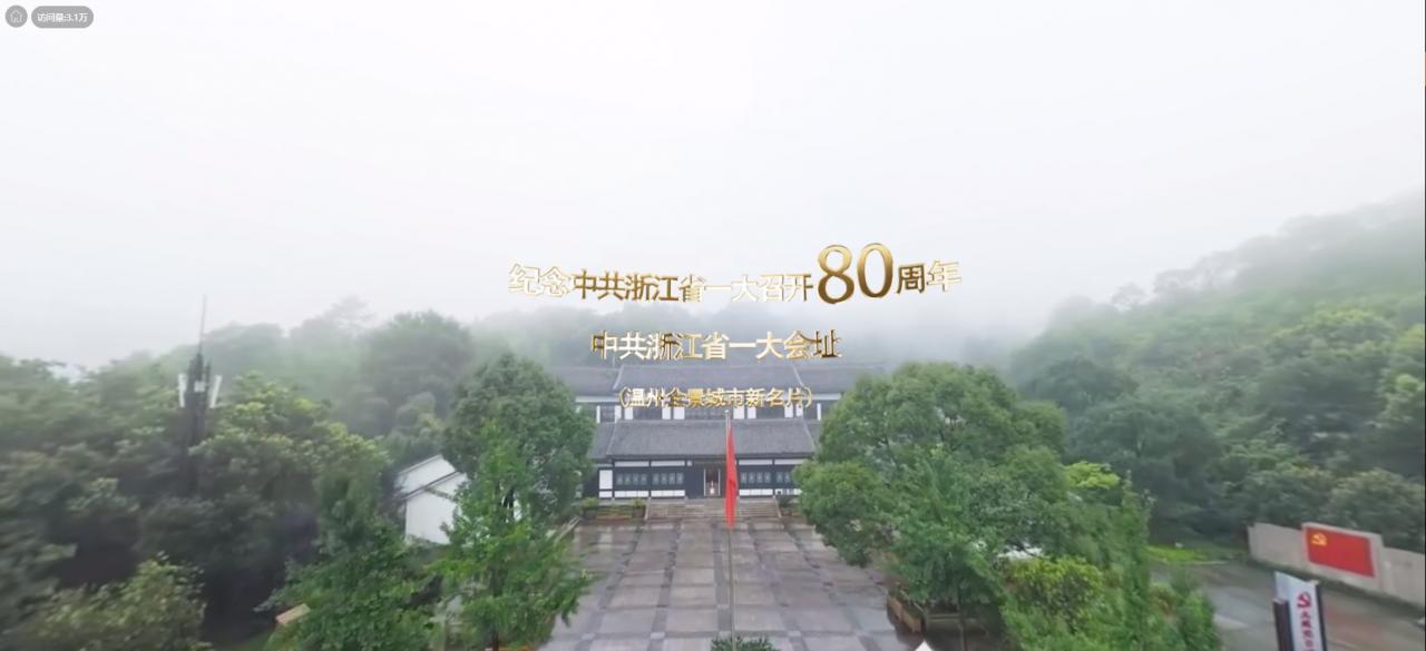 中共80周年VR全景加盟