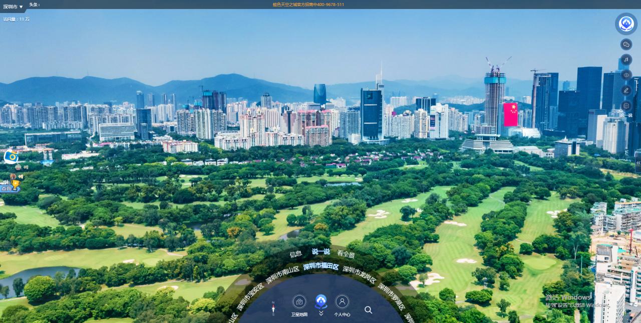 深圳VR全景加盟