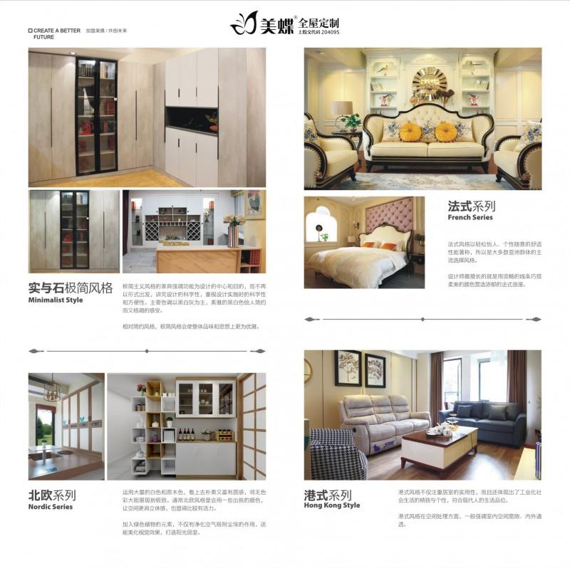 20180531 美蝶宣传册 1-2.jpg