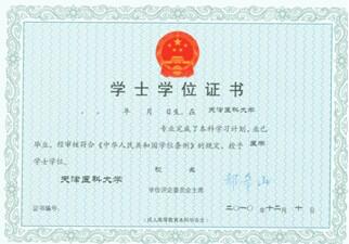 毕业证书.png