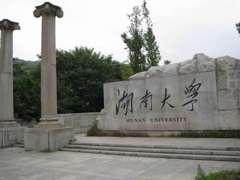 湖南大学.jpg