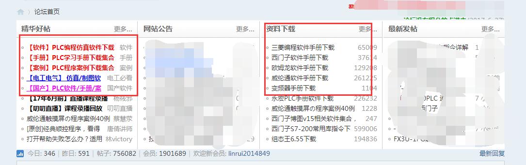 技成论坛下载.png