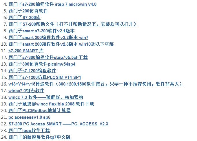 西门子软件下载.png