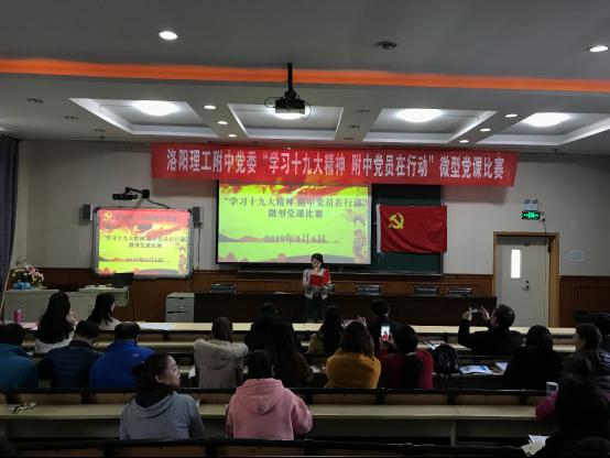 3.7微党课新闻稿162.png