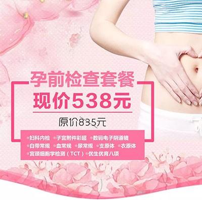 7-3-7孕前检查538.webp.jpg