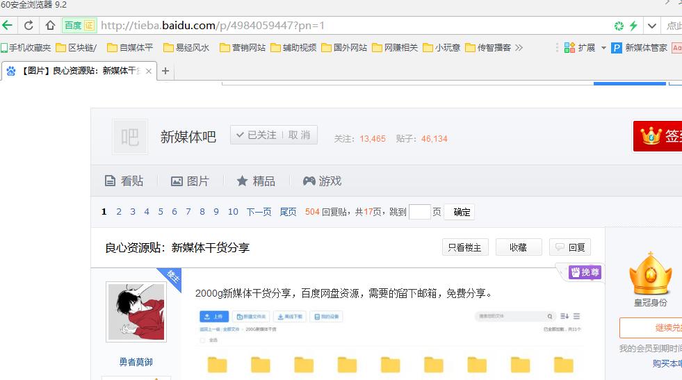快速提取网站用户数据方法【邮箱、手机、QQ】