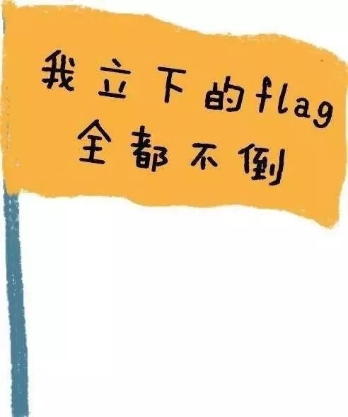 2019,给自己立些能实现的flag吧!!!-A CONG-李学聪博客