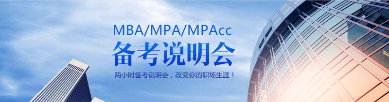 杭州MBA培训