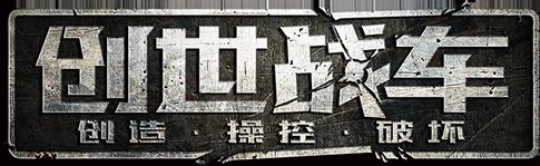 中文LOGO(1).png