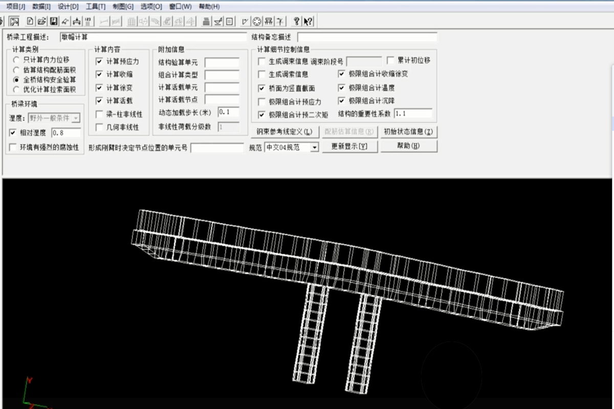 4支点框架墩三维模型.png